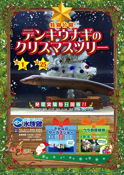 http://www.sunpiazza-aquarium.com/contents/news/images/2019.11-2.jpg